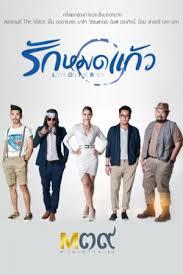 ดูหนังออนไลน์ฟรี Love on The Rock (2014) รักหมดแก้ว หนังเต็มเรื่อง หนังมาสเตอร์ ดูหนังHD ดูหนังออนไลน์ ดูหนังใหม่