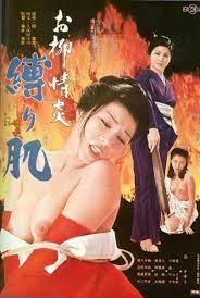 ดูหนังออนไลน์ฟรี Oryus Passion: Bondage Skin (1975) หนังเต็มเรื่อง หนังมาสเตอร์ ดูหนังHD ดูหนังออนไลน์ ดูหนังใหม่