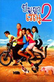 ดูหนังออนไลน์ฟรี PANYA RAENU 2 (2012) ปัญญาเรณู 2 หนังเต็มเรื่อง หนังมาสเตอร์ ดูหนังHD ดูหนังออนไลน์ ดูหนังใหม่
