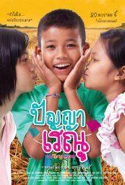 ดูหนังออนไลน์ฟรี PANYA RAENU (2011) ปัญญา เรณู 1 หนังเต็มเรื่อง หนังมาสเตอร์ ดูหนังHD ดูหนังออนไลน์ ดูหนังใหม่