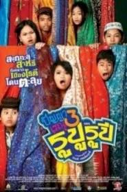 ดูหนังออนไลน์ฟรี Panya Raenu 3 Rupu Rupee (2013) ปัญญา เรณู รูปู รูปี หนังเต็มเรื่อง หนังมาสเตอร์ ดูหนังHD ดูหนังออนไลน์ ดูหนังใหม่