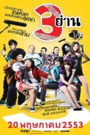 ดูหนังออนไลน์ฟรี Sam Yan (2010) สามย่าน หนังเต็มเรื่อง หนังมาสเตอร์ ดูหนังHD ดูหนังออนไลน์ ดูหนังใหม่