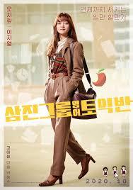 ดูหนังออนไลน์ฟรี Samjin Company English Class (2020) หนังเต็มเรื่อง หนังมาสเตอร์ ดูหนังHD ดูหนังออนไลน์ ดูหนังใหม่