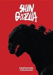ดูหนังออนไลน์ฟรี Shin Godzilla (2016) ก็อดซิลล่ารีเซอร์เจนซ์ หนังเต็มเรื่อง หนังมาสเตอร์ ดูหนังHD ดูหนังออนไลน์ ดูหนังใหม่