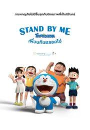 ดูหนังออนไลน์ฟรี Stand By Me Doraemon (2014) สแตนด์บายมี โดราเอมอน หนังเต็มเรื่อง หนังมาสเตอร์ ดูหนังHD ดูหนังออนไลน์ ดูหนังใหม่