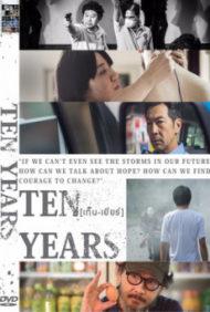 ดูหนังออนไลน์ฟรี Ten Years Thailand (2018) เท็นเยียร์ไทยแลนด์ หนังเต็มเรื่อง หนังมาสเตอร์ ดูหนังHD ดูหนังออนไลน์ ดูหนังใหม่