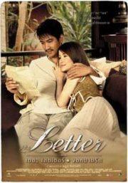ดูหนังออนไลน์ฟรี The Letter (2004) เดอะเลตเตอร์ จดหมายรัก หนังเต็มเรื่อง หนังมาสเตอร์ ดูหนังHD ดูหนังออนไลน์ ดูหนังใหม่