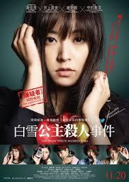 ดูหนังออนไลน์ฟรี The Snow White Murder Case (2014) หนังเต็มเรื่อง หนังมาสเตอร์ ดูหนังHD ดูหนังออนไลน์ ดูหนังใหม่