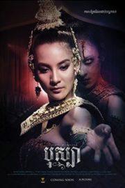 ดูหนังออนไลน์ฟรี The Spirit of Ramayana (2019) บุษบา หนังเต็มเรื่อง หนังมาสเตอร์ ดูหนังHD ดูหนังออนไลน์ ดูหนังใหม่