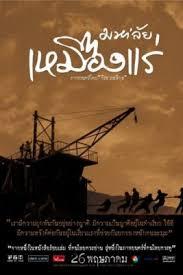 ดูหนังออนไลน์ฟรี The Tin Mine (2005) มหาลัยเหมืองแร่ หนังเต็มเรื่อง หนังมาสเตอร์ ดูหนังHD ดูหนังออนไลน์ ดูหนังใหม่