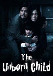 ดูหนังออนไลน์ฟรี The Unborn Child (2011) ศพเด็ก 2002 หนังเต็มเรื่อง หนังมาสเตอร์ ดูหนังHD ดูหนังออนไลน์ ดูหนังใหม่
