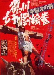 ดูหนังออนไลน์ฟรี Tokugawa onna keibatsu-emaki Ushi-zaki no kei (1976) หนังเต็มเรื่อง หนังมาสเตอร์ ดูหนังHD ดูหนังออนไลน์ ดูหนังใหม่