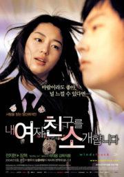ดูหนังออนไลน์ฟรี WindStruck (2004) ยัยตัวร้ายกับนายเซ่อซ่า หนังเต็มเรื่อง หนังมาสเตอร์ ดูหนังHD ดูหนังออนไลน์ ดูหนังใหม่