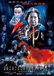 ดูหนังออนไลน์ฟรี fatal move (2005) โหดไม่กลัวใหญ่ หนังเต็มเรื่อง หนังมาสเตอร์ ดูหนังHD ดูหนังออนไลน์ ดูหนังใหม่