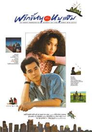 ดูหนังออนไลน์HD พริกขี้หนูกับหมูแฮม (2532) หนังเต็มเรื่อง หนังมาสเตอร์ ดูหนังHD ดูหนังออนไลน์ ดูหนังใหม่
