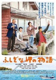 ดูหนังออนไลน์HD Cape Nostalgia (2014) หนังเต็มเรื่อง หนังมาสเตอร์ ดูหนังHD ดูหนังออนไลน์ ดูหนังใหม่