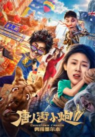 ดูหนังออนไลน์ฟรี Chinatown Cannon 2 (2020) หนังเต็มเรื่อง หนังมาสเตอร์ ดูหนังHD ดูหนังออนไลน์ ดูหนังใหม่