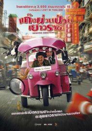 ดูหนังออนไลน์ฟรี Detective Chinatown (2016) แก๊งม่วนป่วนเยาวราช หนังเต็มเรื่อง หนังมาสเตอร์ ดูหนังHD ดูหนังออนไลน์ ดูหนังใหม่