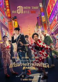 ดูหนังออนไลน์HD Detective Chinatown 3 (2021) แก๊งม่วนป่วนโตเกียว 3 หนังเต็มเรื่อง หนังมาสเตอร์ ดูหนังHD ดูหนังออนไลน์ ดูหนังใหม่