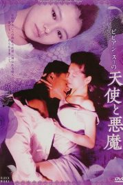 ดูหนังออนไลน์HD Devil Angel (1995) หนังเต็มเรื่อง หนังมาสเตอร์ ดูหนังHD ดูหนังออนไลน์ ดูหนังใหม่