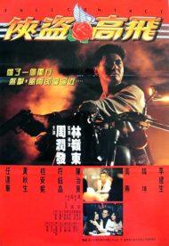 ดูหนังออนไลน์HD FULL CONTACT (1992) บอกโลกว่าข้าตายยาก หนังเต็มเรื่อง หนังมาสเตอร์ ดูหนังHD ดูหนังออนไลน์ ดูหนังใหม่