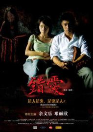 ดูหนังออนไลน์HD In Love with the Dead (2007) หนังเต็มเรื่อง หนังมาสเตอร์ ดูหนังHD ดูหนังออนไลน์ ดูหนังใหม่