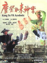 ดูหนังออนไลน์ฟรี Kung Fu VS Acrobatic (1990) เจาะตำนานยูไล หนังเต็มเรื่อง หนังมาสเตอร์ ดูหนังHD ดูหนังออนไลน์ ดูหนังใหม่