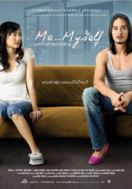 ดูหนังออนไลน์HD Me Myself (2008) ขอให้รักจงเจริญ หนังเต็มเรื่อง หนังมาสเตอร์ ดูหนังHD ดูหนังออนไลน์ ดูหนังใหม่