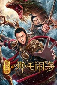 ดูหนังออนไลน์ฟรี Nezha Conquers the Dragon King (2019) ตำนานห้องสิน ตอนนาจาปั่นป่วนทะเล หนังเต็มเรื่อง หนังมาสเตอร์ ดูหนังHD ดูหนังออนไลน์ ดูหนังใหม่