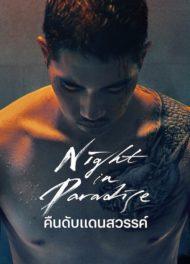 ดูหนังออนไลน์ฟรี Night in Paradise (2021) คืนดับแดนสวรรค์ หนังเต็มเรื่อง หนังมาสเตอร์ ดูหนังHD ดูหนังออนไลน์ ดูหนังใหม่