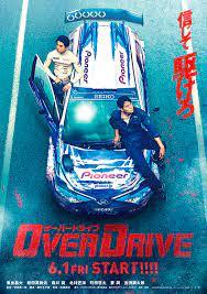 ดูหนังออนไลน์ฟรี Over Drive (2018) โอเวอร์ไดรว์ ทีมซิ่งผ่าฟ้า หนังเต็มเรื่อง หนังมาสเตอร์ ดูหนังHD ดูหนังออนไลน์ ดูหนังใหม่