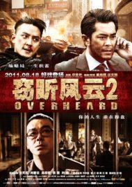 ดูหนังออนไลน์HD Overheard (2009) พลิกภารกิจสั่งตาย หนังเต็มเรื่อง หนังมาสเตอร์ ดูหนังHD ดูหนังออนไลน์ ดูหนังใหม่