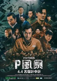 ดูหนังออนไลน์ฟรี P Storm (2019) คนคมโค่นพายุ 4 หนังเต็มเรื่อง หนังมาสเตอร์ ดูหนังHD ดูหนังออนไลน์ ดูหนังใหม่