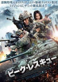 ดูหนังออนไลน์HD Peak Rescue (Dian feng ying jiu) (2019) ยุทธการสุริยะทมิฬ หนังเต็มเรื่อง หนังมาสเตอร์ ดูหนังHD ดูหนังออนไลน์ ดูหนังใหม่