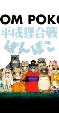 ดูหนังออนไลน์ฟรี Pom Poko (1994) ปอมโปโกะ ทานูกิป่วนโลก หนังเต็มเรื่อง หนังมาสเตอร์ ดูหนังHD ดูหนังออนไลน์ ดูหนังใหม่
