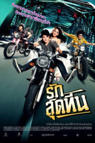 ดูหนังออนไลน์HD RAK SUD TEEN (2012) รักสุดทีน หนังเต็มเรื่อง หนังมาสเตอร์ ดูหนังHD ดูหนังออนไลน์ ดูหนังใหม่