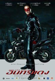 ดูหนังออนไลน์HD Red Eagle (2010) อินทรีแดง หนังเต็มเรื่อง หนังมาสเตอร์ ดูหนังHD ดูหนังออนไลน์ ดูหนังใหม่