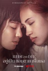 ดูหนังออนไลน์ฟรี Ride or Die (2021) อยู่เป็น ยอมตาย เพื่อเธอ หนังเต็มเรื่อง หนังมาสเตอร์ ดูหนังHD ดูหนังออนไลน์ ดูหนังใหม่