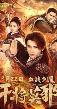 ดูหนังออนไลน์HD Spirit of Two Swords (2020) ตำนานกันเจี้ยงโม่เหยีย หนังเต็มเรื่อง หนังมาสเตอร์ ดูหนังHD ดูหนังออนไลน์ ดูหนังใหม่