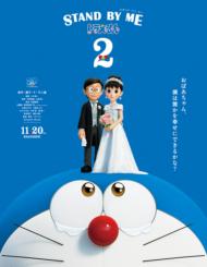 ดูหนังออนไลน์HD Stand by Me Doraemon 2 (2020) โดราเอมอน เพื่อนกันตลอดไป 2 หนังเต็มเรื่อง หนังมาสเตอร์ ดูหนังHD ดูหนังออนไลน์ ดูหนังใหม่