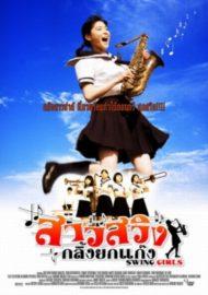 ดูหนังออนไลน์HD Swing Girls (2004) สาวสวิง กลิ้งยกแก๊งค์ หนังเต็มเรื่อง หนังมาสเตอร์ ดูหนังHD ดูหนังออนไลน์ ดูหนังใหม่