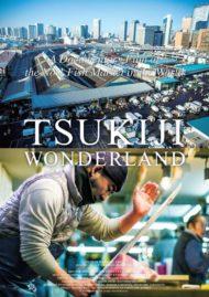 ดูหนังออนไลน์ฟรี TSUKIJI WONDERLAND (2016) อัศจรรย์ตลาดปลาสึคิจิ หนังเต็มเรื่อง หนังมาสเตอร์ ดูหนังHD ดูหนังออนไลน์ ดูหนังใหม่