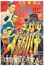 ดูหนังออนไลน์ฟรี The 18 Bronzemen (1976) 18 ยอดมนุษย์ทองคำ หนังเต็มเรื่อง หนังมาสเตอร์ ดูหนังHD ดูหนังออนไลน์ ดูหนังใหม่