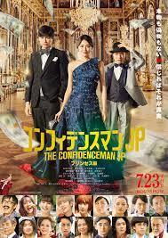 ดูหนังออนไลน์ฟรี The Confidence Man JP The Movie (2019) หนังเต็มเรื่อง หนังมาสเตอร์ ดูหนังHD ดูหนังออนไลน์ ดูหนังใหม่