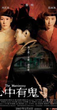 ดูหนังออนไลน์ฟรี The Matrimony (2007) ฝังรักฝากวิญญาณเฮี้ยน หนังเต็มเรื่อง หนังมาสเตอร์ ดูหนังHD ดูหนังออนไลน์ ดูหนังใหม่