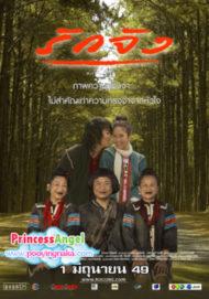 ดูหนังออนไลน์HD The Memory (2006) รักจัง หนังเต็มเรื่อง หนังมาสเตอร์ ดูหนังHD ดูหนังออนไลน์ ดูหนังใหม่