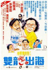 ดูหนังออนไลน์HD The Return of Pom Pom (1984) ปอมฟู ปอมซ่า 2 หนังเต็มเรื่อง หนังมาสเตอร์ ดูหนังHD ดูหนังออนไลน์ ดูหนังใหม่