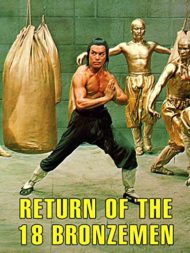 ดูหนังออนไลน์ฟรี The Return of the 18 Bronzemen (1976) ถล่ม 18 มนุษย์ทองคำ หนังเต็มเรื่อง หนังมาสเตอร์ ดูหนังHD ดูหนังออนไลน์ ดูหนังใหม่