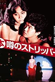 ดูหนังออนไลน์HD Top Stripper (1982) หนังเต็มเรื่อง หนังมาสเตอร์ ดูหนังHD ดูหนังออนไลน์ ดูหนังใหม่