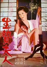 ดูหนังออนไลน์ฟรี Wife to Be Sacrificed (1974) หนังเต็มเรื่อง หนังมาสเตอร์ ดูหนังHD ดูหนังออนไลน์ ดูหนังใหม่